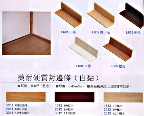 L型地板專用牆角板(請點圖片查規格說明)