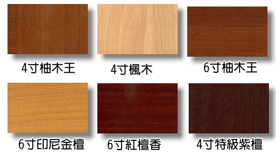 实木型地板请点照片查样品颜色及规格